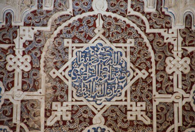 Alhambra Kunst / Art / Arte osaik & Relief - Fotogalerie. Photo Gallery, Galería de Fotos
